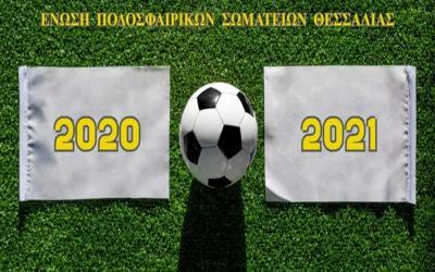 ΕΠΣΘ: Έντυπα Μεταβολής & Ημερομηνίες Μετεγγραφών 2020-2021