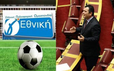 Ο Αναφορά Χρ.Μπουκώρου για αναδιάρθρωση της Γ΄ Εθνικής Κατηγορίας ποδοσφαίρου