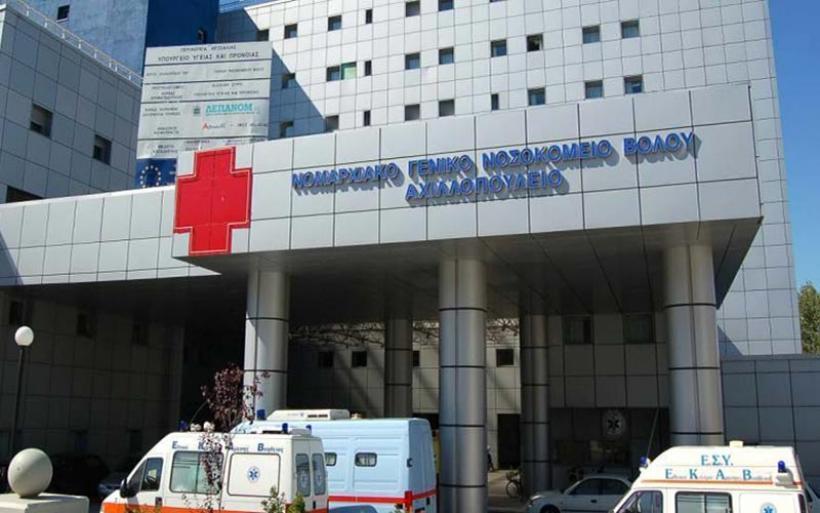 Συναγερμός στο Νοσοκομείου του Βόλου – Θετικοί στον SARS COV-2 γιατροί και εργαζόμενοι