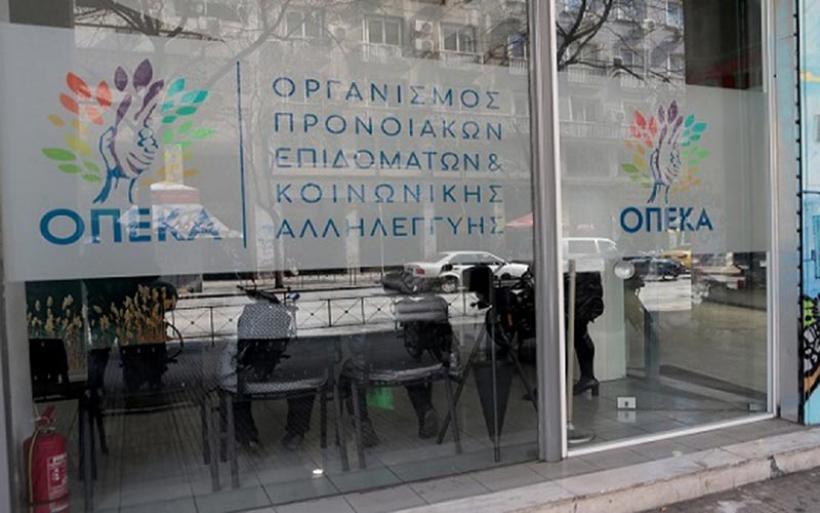 ΟΠΕΚΑ: Ποια είναι τα 9 επιδόματα που θα καταβάλει στις 30 Απριλίου