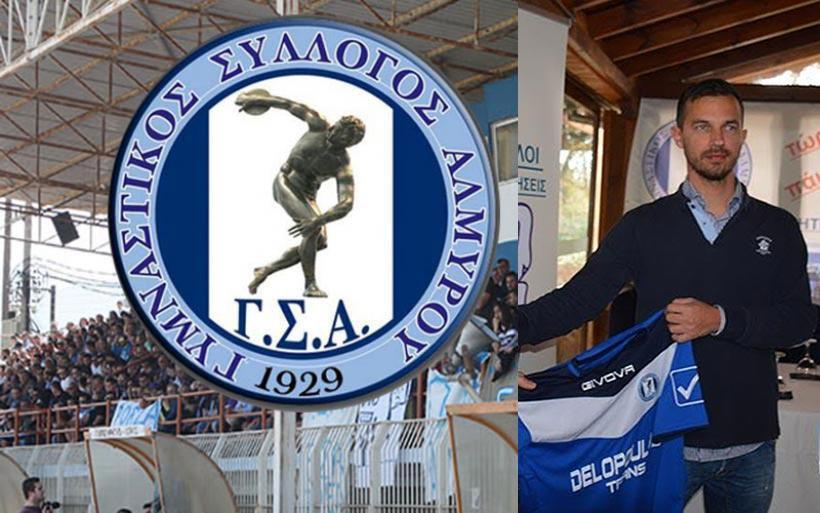 Συγκροτήθηκε σε Σώμα το νέο Δ.Σ. του Γ.Σ.Α. - Πρόεδρος ο Δήμος Περπερίδης