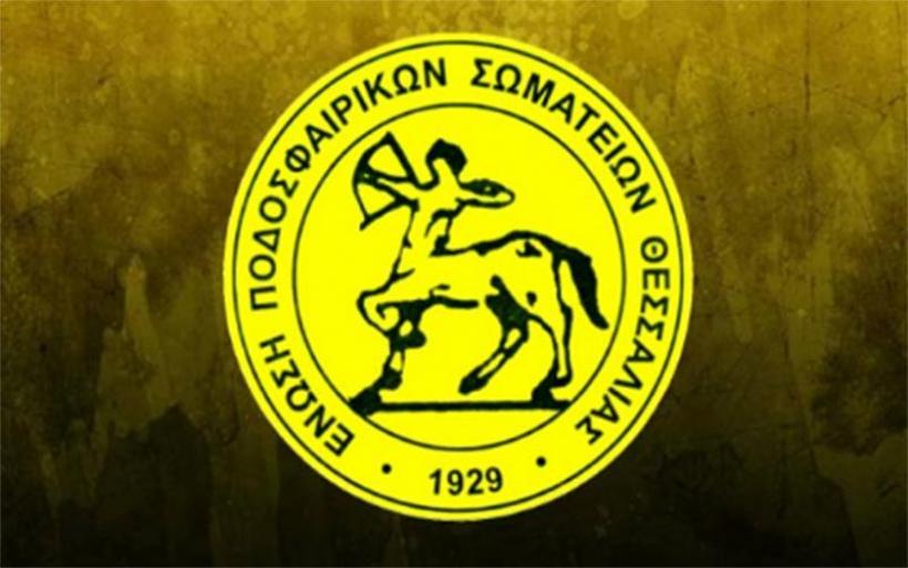 Ανακοίνωση ΕΠΣΘ: Αναβολή των τοπικών πρωταθλημάτων