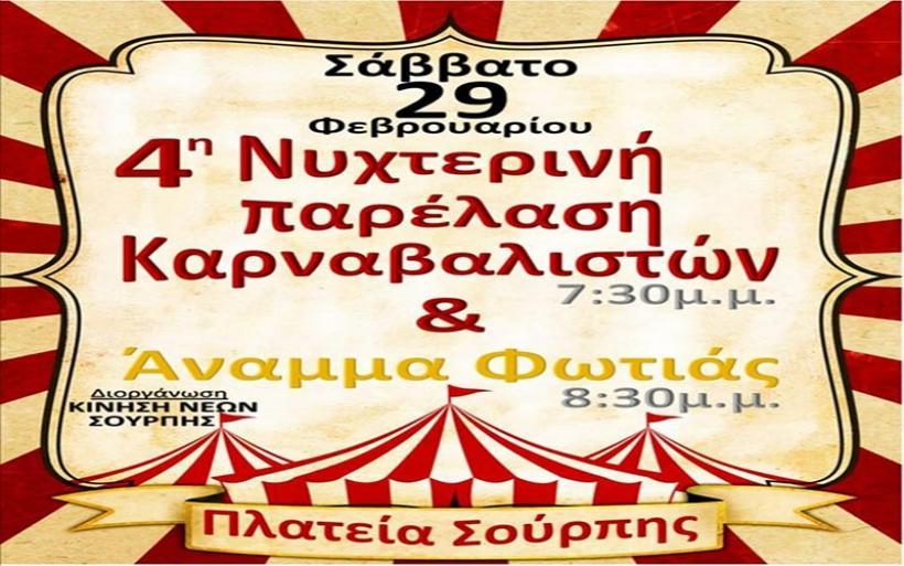 4η Νυχτερινή παρέλαση Καρναβαλιστών και  Αναμμα φωτιάς, στην πλατεία της Σούρπης