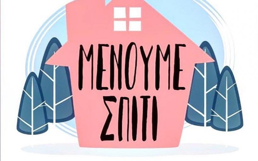 Μένουμε Σπίτι: Οι Έλληνες celebrities μας καλούν να αυτοπεριοριστούμε στα σπίτια μας!